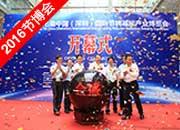 中国节博会